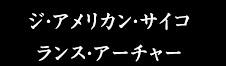 ジ・アメリカン・サイコ ランス・アーチャー